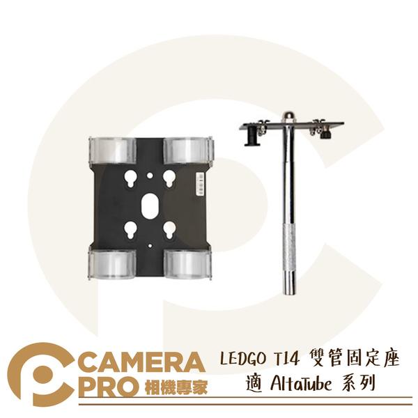 ◎相機專家◎ LEDGO T14 雙管固定座 適 AltaTube 系列 80C 120C 180C LED條燈 公司貨