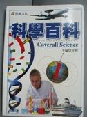 【書寶二手書T6/百科全書_OMI】科學百科(彩色圖文版)_黃淑鈴