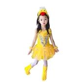 兒童演出服系列 兒童秋冬黃鴨子小雞舞蹈服幼兒小黃鴨白鵝演出服小黃雞紗裙表演服 快意購物網