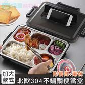 加大款 北歐304不鏽鋼分格便當盒 (附餐具+湯碗+便當袋) 餐盒 保溫飯盒 餐盤