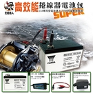 HI-POWER、DAIWA、MIYA 電動捲線器2M線頭專用電池 + 配件組(REC15-12)