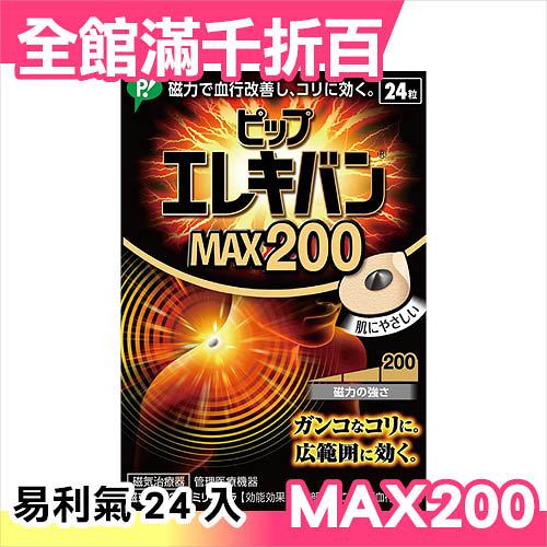 日本最新 磁力貼 磁力MAX200 24入 磁力加強版 190新款【小福部屋】