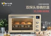 多功能電烤箱家用烘焙迷你全自動30升大容量220V DF-可卡衣櫃