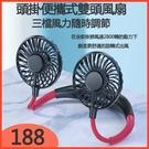 台北現貨 掛脖風扇 usb便攜式學生懶人運動小型迷妳隨身手持可充電小電風扇