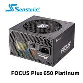 Seasonic 海韻 FOCUS Plus 650W Platinum 全模組 80 PLUS 白金 10年保固 電源供應器 SSR-650PX
