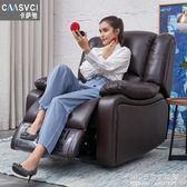 按摩椅 頭等太空單人艙多功能家庭影院組合真皮美甲懶人電腦沙發電動躺椅 1995生活雜貨NMS