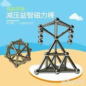 巴克球磁力棒組合套裝益智玩具磁性拼搭磁鐵積木魔力珠磁力棒 QQ16972『樂愛居家館』