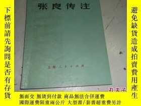 二手書博民逛書店罕見張良傳注Y19307 上海人民出版社 出版1976