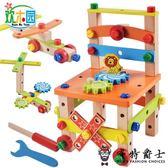 木質魯班椅子多功能拆裝工具螺母絲組裝組合兒童益智拼裝積木玩具快速出貨下殺75折