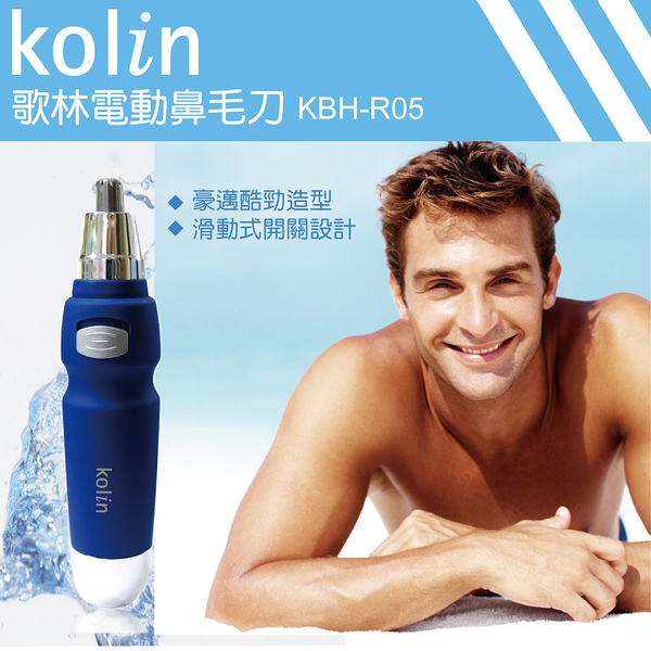 Kolin歌林耳鼻毛修剪器鼻毛刀KBH-R05