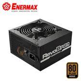 Enermax 安耐美 超靜銅魔 500W 銅牌 電源供應器