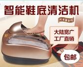 擦鞋機 智慧鞋底清潔機鞋底清洗機家用擦鞋機感應全自動鞋底清潔機 裝飾界 免運