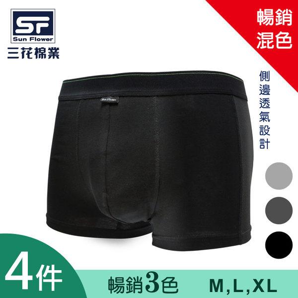 【Sun Flower三花】三花彈性貼身平口褲.四角褲(4件組)