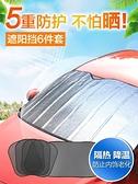 遮陽擋 汽車防曬隔熱遮陽擋簾車窗神器前擋風玻璃罩前檔窗簾遮擋布遮光板 風馳