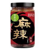 acon pure 連淨 苦茶油麻辣拌醬(全素) 220g/罐 售完為止 限時特惠