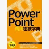 PowerPoint精用密技字典