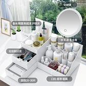 抽屜式化妝品收納盒宿舍整理護膚桌面梳妝台塑料面膜口紅置物架「安妮塔小铺」