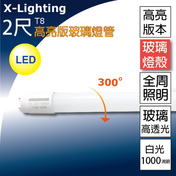 LED T8 2尺 9W 1000LM 高亮 (白) 燈管 保2 CNS X-LIGHTING(10W 20W)