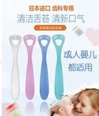 日本CI兒童舌苔清潔器硅膠刮舌器舌苔刷刮舌頭去除口臭嬰兒成人