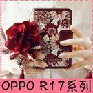 【萌萌噠】歐珀 OPPO R17 / R17 pro  韓國甜美清新款 太陽花側翻皮套 磁扣 大紅花吊飾 手機套 軟殼