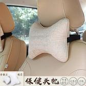 汽車頭枕護頸枕車用靠枕一對決明子四季車枕骨頭枕夏季脖子枕頭 美芭