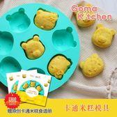 果媽優選 Gomakitchen 卡通蒸米糕蛋糕硅膠模具8連維尼熊kitty貓   智聯