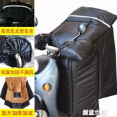 電動電瓶車擋風被冬季加絨加厚保暖防水加大冬天踏板摩托車防風罩 NMS創意新品