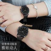 男士手錶防水時尚潮流2018新款正韓簡約女錶青少年簡約森繫情侶錶 限時八八折最後三天