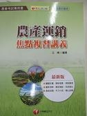 【書寶二手書T5/進修考試_FN4】農會考試-農產運銷焦點複習講義_江峰