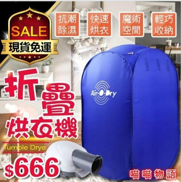 【110V-現貨】 乾衣機 烘乾機 摺疊烘衣機 攜帶式烘乾機 110V 摺疊式 便攜式烘乾機 家用乾衣機