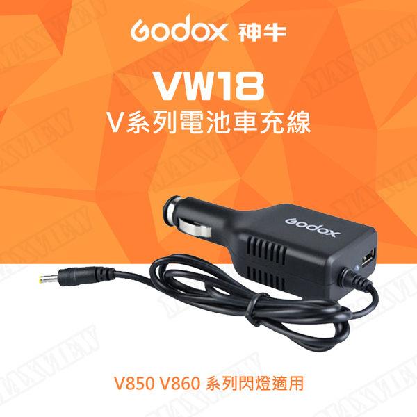 【聖佳】Godox 神牛 VW-18 V系列閃光燈鋰電池 車充線 V850 V860 V860II 鋰電池專用 VV18