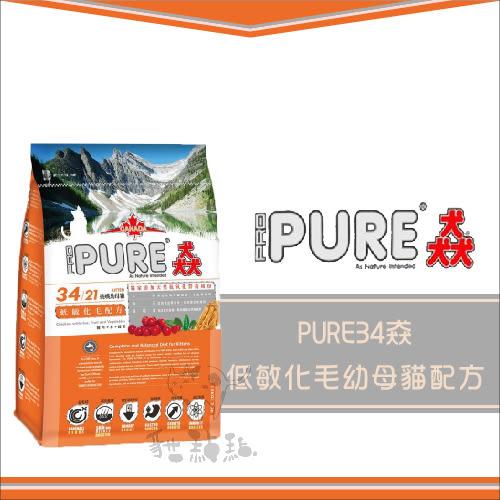 PURE34猋〔低敏化毛幼母貓配方,7kg〕