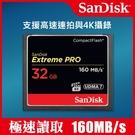 【群光公司貨】32GB 160MB/s Sandisk Extreme Pro CF 記憶卡 連拍 首購推薦 屮Z1