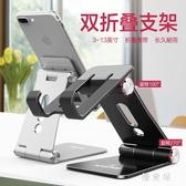 手機桌面平板支架折疊式便攜ipad平板懶人直播手機架子桌面簡約萬能 QG6890『優童屋』