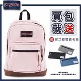 【JANSPORT】RIGHT PACK系列後背包 -小腮紅(JS-43969)