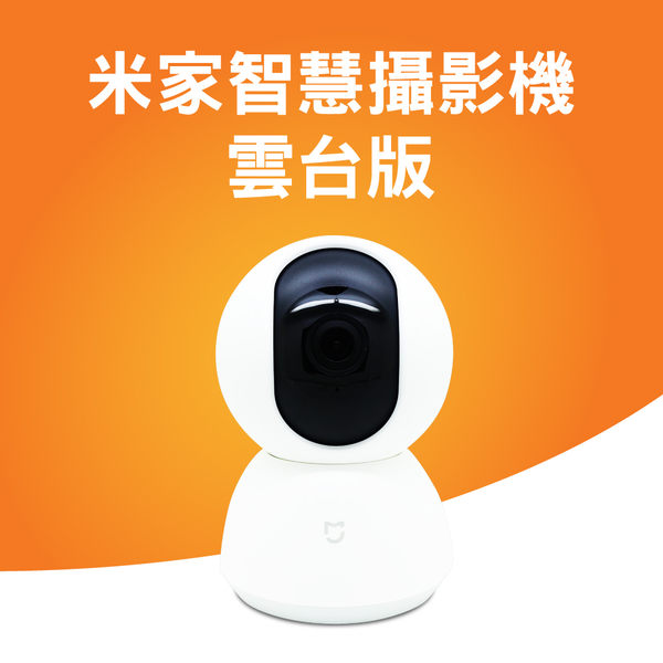 【小米米家智慧攝影機雲台版】台灣可用版 360度旋轉 夜視版 手機監控 監視器 攝像機 錄影 小蟻