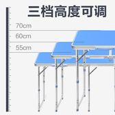 穩固 折疊桌 擺攤戶外折疊桌子家用餐桌椅便攜式鋁合金小桌子折疊【博雅生活館】