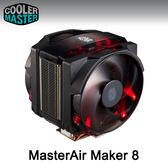 【免運費】CoolerMaster MasterAir Maker 8 CPU 散熱器 酷媽 MAZ-T8PN-418PR