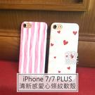 【妃凡】韓系清新 iPhone 7/8 PLUS 清新感愛心條紋軟殼 保護殼 保護套 手機殼 手機套 i7 i8