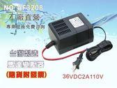 【龍門淨水】RO純水機馬達36V/DC高流量變壓器.淨水器.過濾器.飲水機(貨號AF3208)