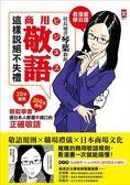 看漫畫,學日語 社長秘書琴葉,教你商用敬語這樣說絕不失禮:20種情境、200個例句...