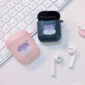 LA WEST原創AirPods保護套蘋果藍芽無線耳機套1代2代通用軟殼可愛 格蘭小舖