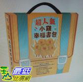 [COSCO代購] W116038 超人氣小雞幸福書包 (5冊)