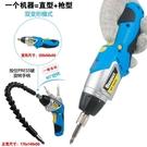 電動螺絲刀3.6V充電式電動起子電動螺絲批家用迷你充 DF 交換禮物