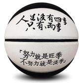 個性創意籃球7號球 青少年學生成人網紅耐磨七號藍球人生沒有四季     原本良品
