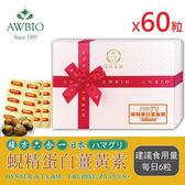 快速出貨-【美陸生技】日本空運蜆精薑黃素膠囊(經濟包)禮盒(60粒)