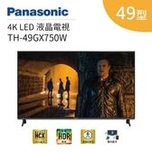現貨倒數 (基本安裝+24期0利率) Panasonic 國際牌 49型 4K LED 液晶電視 TH-49GX750W