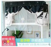 學生兩用蚊帳 宿舍一體式床簾 寢室上鋪下鋪0.9m單人床遮光窗簾女【全網最低價】