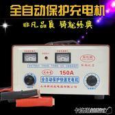 純銅汽車摩托車電瓶充電器6v12v24v伏通用全智慧蓄電池充電機150A