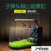 烏龜缸 生態缸大小型迷你客廳辦公家用桌面熱帶魚缸玻璃水族箱金魚缸水草缸 酷男
